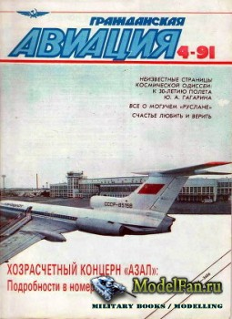 Гражданская авиация 4/1991