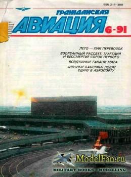Гражданская авиация 6/1991