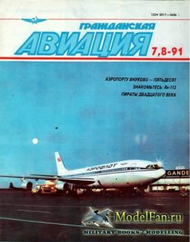 Гражданская авиация 7-8/1991