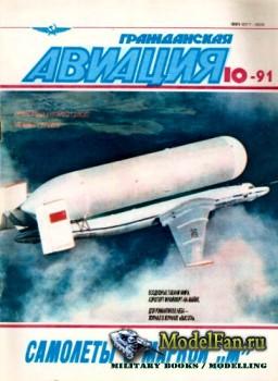 Гражданская авиация 10/1991