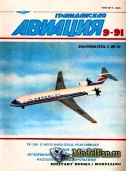 Гражданская авиация 9/1991