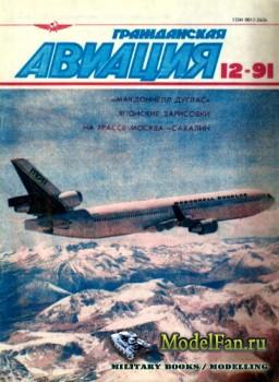 Гражданская авиация 12/1991