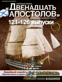 Линейный корабль «Двенадцать Апостолов» (с 121-го по 126-й номера) DeAgosti ...