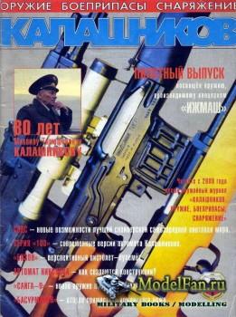 Калашников 1/1999