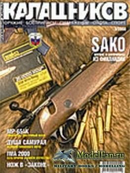 Калашников 3/2000