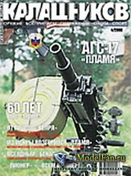 Калашников 4/2000