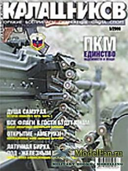 Калашников 5/2000