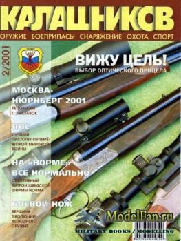 Калашников 2/2001