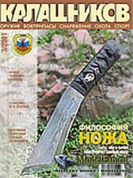 Калашников 3/2001