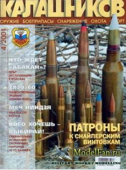 Калашников 4/2001