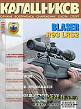 Калашников 5/2001