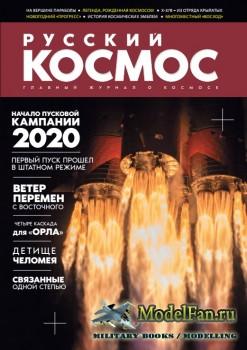 Русский космос. Номер 12 (Февраль 2020)