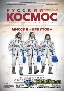 Русский космос. Номер 14 (Апрель 2020)