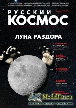 Русский космос. Номер 15 (Май 2020)
