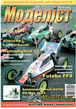 Моделiст №2, 2005