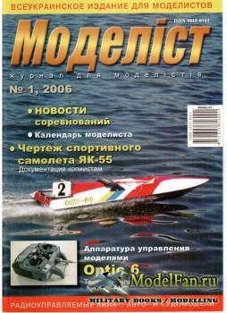 Моделiст №1, 2006