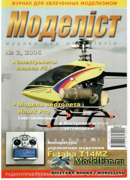 Моделiст №2, 2006