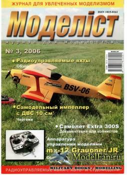 Моделiст №3, 2006
