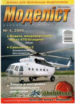 Моделiст №4, 2006