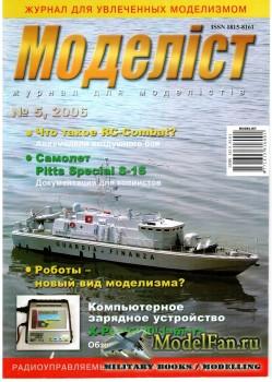 Моделiст №5, 2006