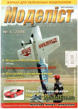 Моделiст №6, 2006