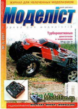 Моделiст №3, 2007
