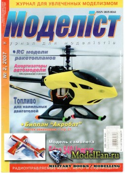 Моделiст №2, 2007