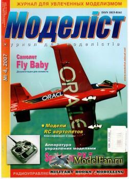 Моделiст №4, 2007