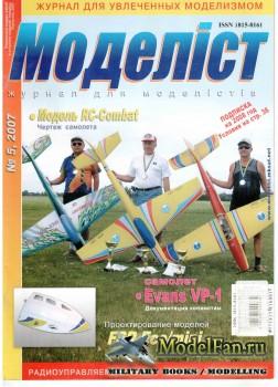Моделiст №5, 2007
