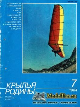 Крылья Родины №7 (Июль) 1984 (406)