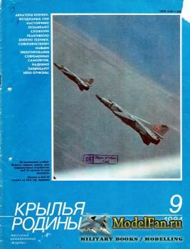 Крылья Родины №9 (Сентябрь) 1984 (408)