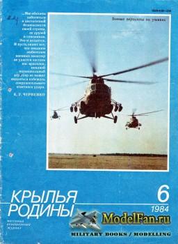 Крылья Родины №6 (Июнь) 1984 (405)