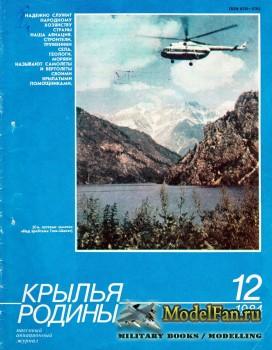 Крылья Родины №12 (Декабрь) 1984 (411)