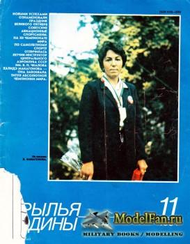 Крылья Родины №11 (Ноябрь) 1984 (410)