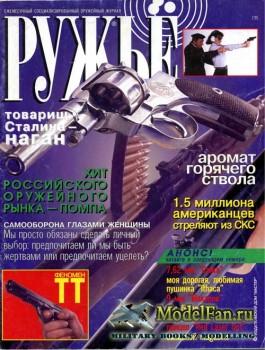 Ружьё №1 (1) (1995)