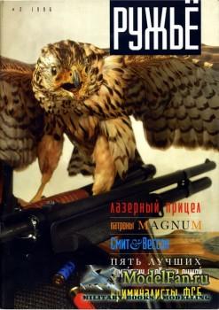 Ружьё №2 (2) (1996)