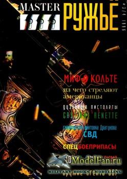 Ружьё №3/4 (3-4) (1996)