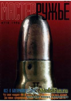 Ружьё №7/8 (7-8) (1996)