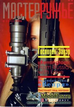 Ружьё №11/12 (11-12) (1996)