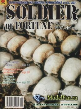 Солдат удачи №1(28) январь 1997