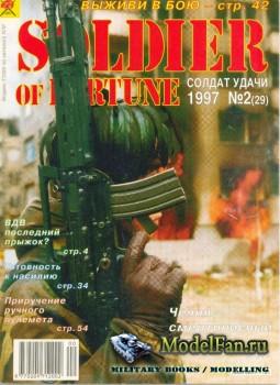 Солдат удачи №2(29) февраль 1997