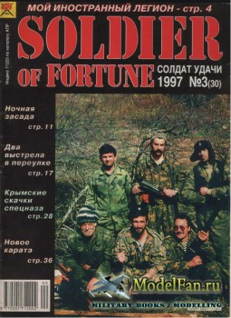 Солдат удачи №3(30) март 1997