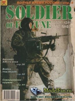 Солдат удачи №4(31) апрель 1997