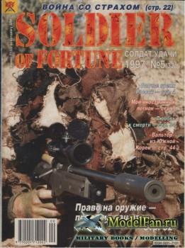 Солдат удачи №5(32) май 1997