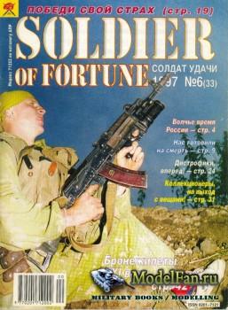 Солдат удачи №6(33) июнь 1997