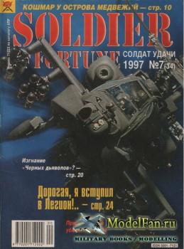 Солдат удачи №7(34) июль 1997