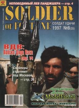Солдат удачи №8(35) август 1997