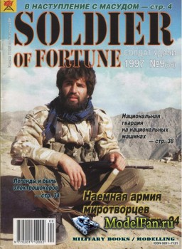 Солдат удачи №9(36) сентябрь 1997