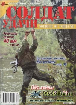 Солдат удачи №10(37) октябрь 1997