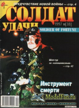 Солдат удачи №11(38) ноябрь 1997